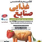 هفدهمین نمایشگاه صنایع غذایی، چاپ وبسته بندی مواد غذایی شیراز با حضور عسل هانی تاج